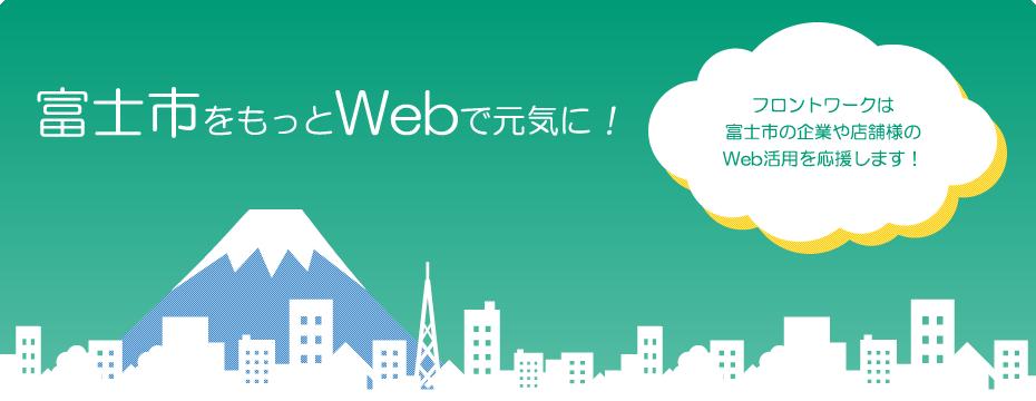 富士市をもっとWebで元気に!