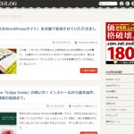 佐々木恵の個人ブログ「MEGLOG」サイト制作