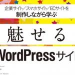 書籍「魅せるWordPressサイト」を共著で執筆
