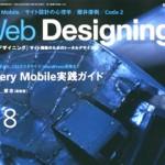 「Web Designing 2012年8月号(Vol.133 )」特集記事の執筆