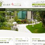富士市『富士庭苑様』ホームページ制作