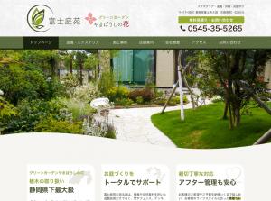 富士市の造園・エクステリア・外構『富士庭苑』