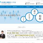富士市『司法書士事務所LINK様』ホームページ制作