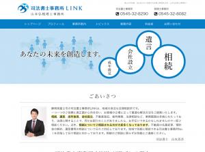 富士市の相続・遺言『司法書士事務所LINK』