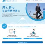 富士市『社労士オフィスろーど様』ホームページ制作
