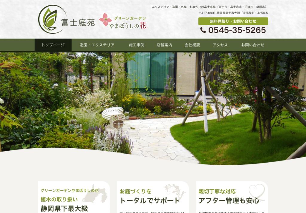 富士庭苑様