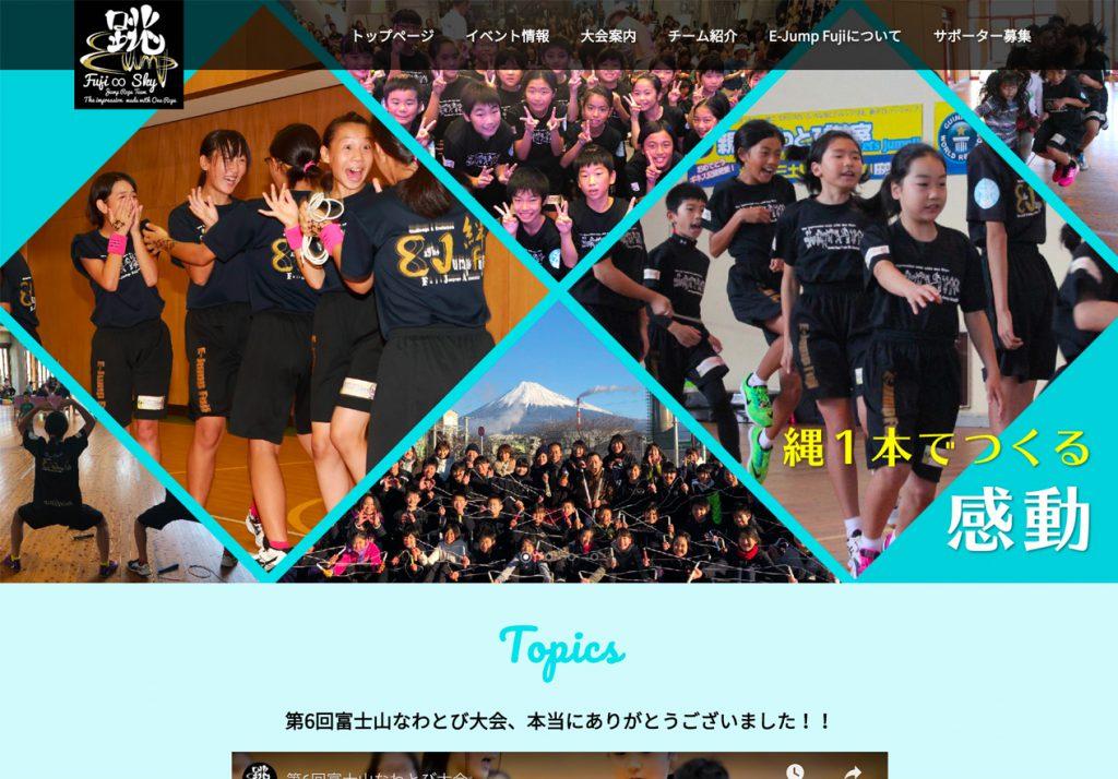 E-Jump Fuji
