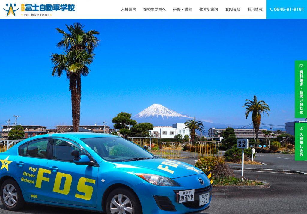 静岡県富士自動車学校様