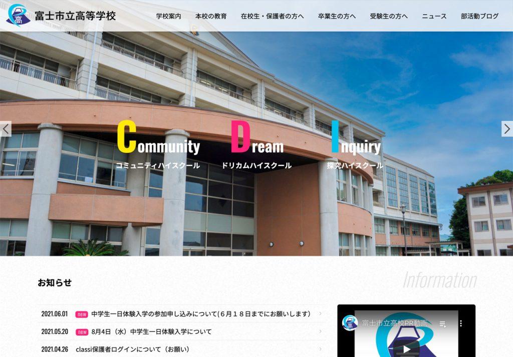 富士市立高等学校様Webサイト